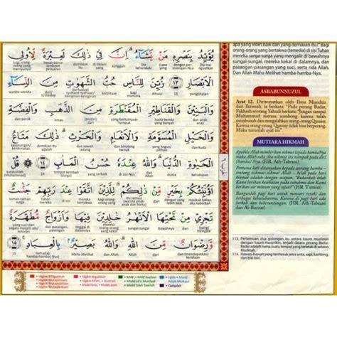 Quran Al Kalimah Perkata A4 al quran robbani ukuran a4 al quran per kata tajwid warna