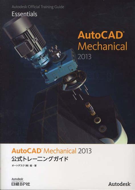tutorial autocad mechanical 2013 autocad mechanical 2013公式トレ ニングガイド オートデスク 編著 紀伊國屋書店ウェブストア