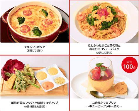 kewpie jp キユーピー マヨカフェ が海外でも話題 gigazine