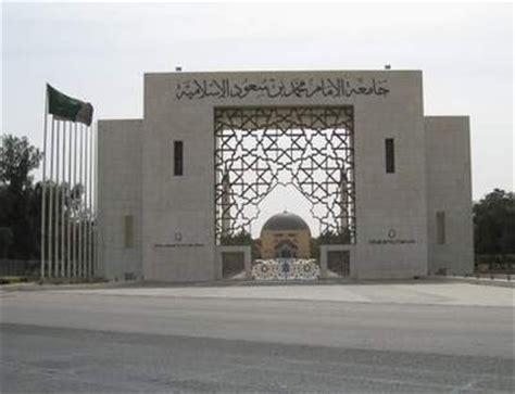 Menyusun Buku Ajar Bahasa Arab home program beasiswa di universitas islam imam muhammad