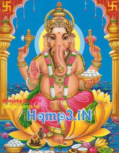 film ganesha ganesh chaturthi songs 2013 special mp3 songs telugu