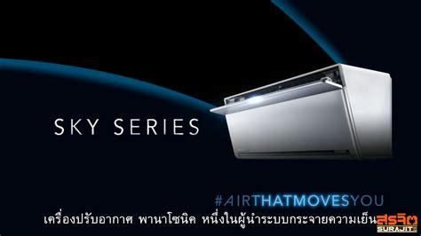 Ac Panasonic Sky Series เคร องปร บอากาศพานาโซน ค panasonic air conditioner sky