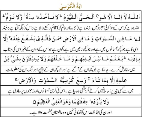 download mp3 surat ayat kursi full ayat ul kursi video and mp3 with urdu translation