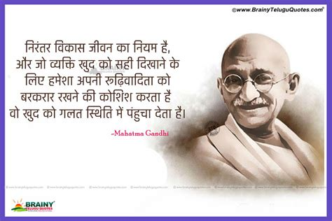 gandhi biography in telugu pdf hindi quotes on positive attitude inspirational quotes