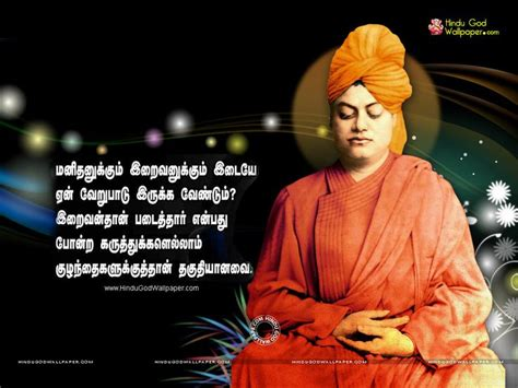 swami vivekananda biography in hindi free download swami vivekananda quotes wallpapers in tamil swami