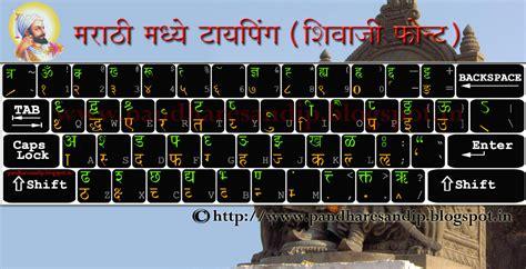 tattoo font keyboard shivaji font keyboard layout ajilbabcom portal picture