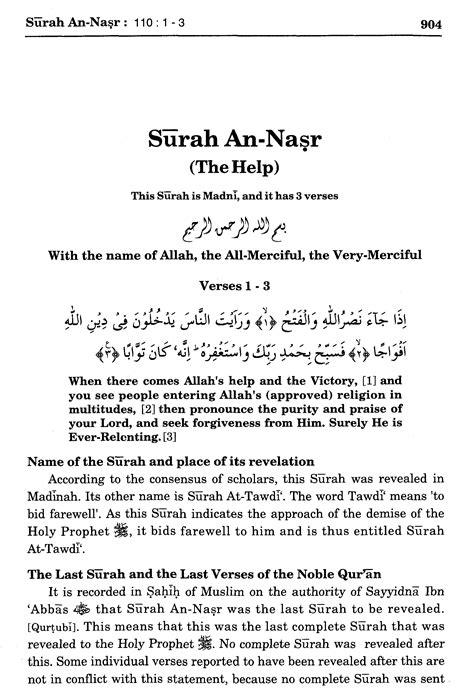 surat al nasr surah an nasr 110 1 3 maariful quran maarif ul quran