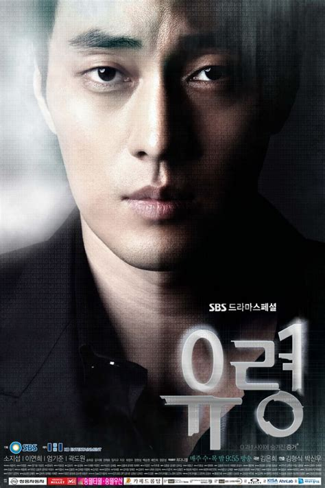 so ji sub ghost ghost drama korean drama 2012 유령 hancinema