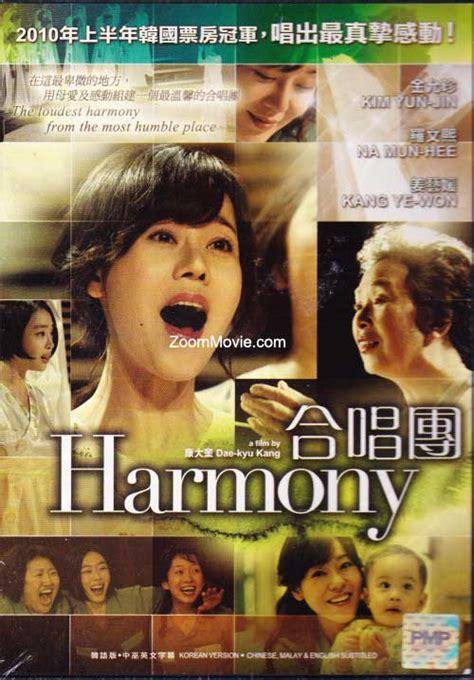 film thailand harmonies harmony dvd korean movie 2010 cast by kim yun jin na