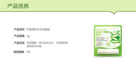 Bioaqua Aloe Vera Lipbalm bioaqua aloe vera 92 moisturizing repair lip balm 4ml