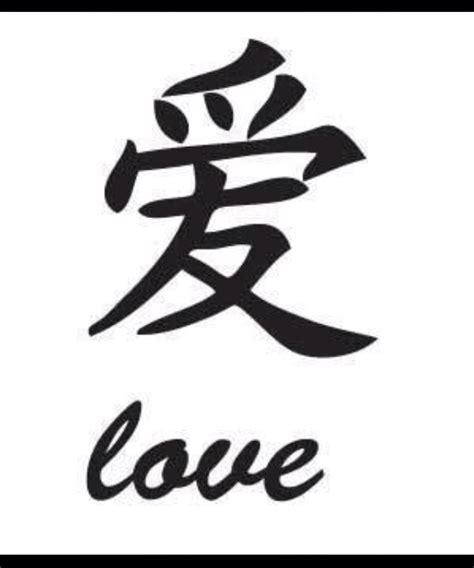 love kanji tattoo designs japanese symbol for love prints pinterest symbols