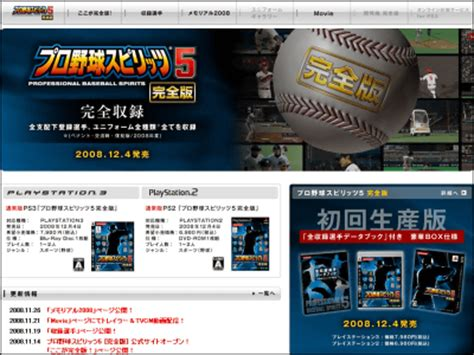 Professional Baseball Spirits Second Ps3 list released in december 2008 ps 3 edition gigazine