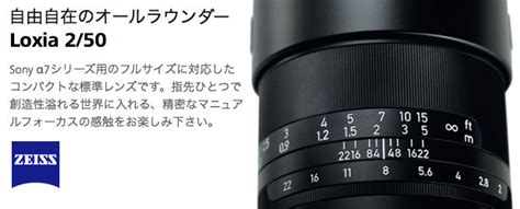 Hemat Lensa Zeiss Loxia 2 0 50 Manual Frame Lenses For Sony mitsuba rakuten global market 3 year insurance with times such as the sony e mount
