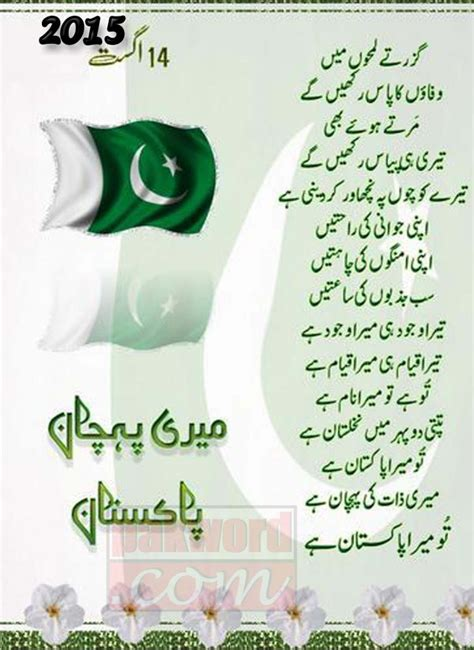 in pakistan on day essay on independence day of pakistan in