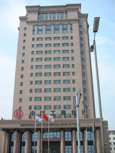 industrial and commercial bank china top 25 banks in the world 2011 china org cn