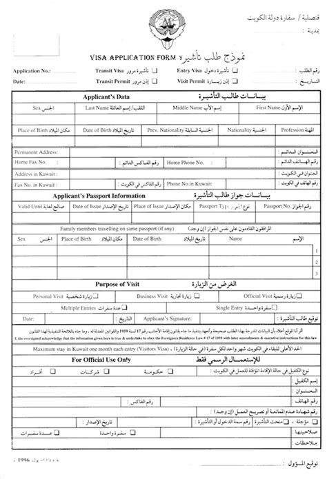 Background Check For Visa Application Requirements For An Entry Visa Embassy Of The State Of Kuwait In Washington