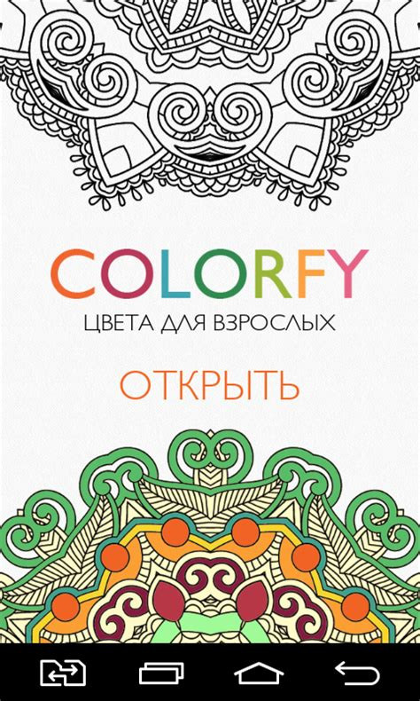 colorfy full version apk colorfy coloring book free android games download
