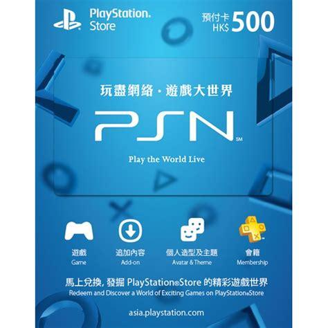 Play Asia Gift Card - psn card 500 hkd playstation network hong kong digital