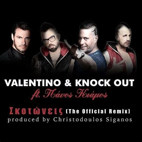 knock out mp3 σκοτωνεισ the official remix single kiamos panos