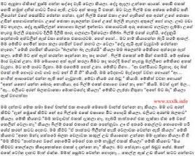 Duwai wela katha car wallpaper click for details wal katha wela katha