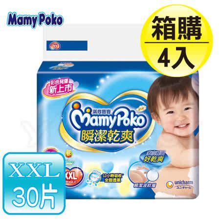 Mamy Poko Nb 84 滿意寶寶 紙尿褲 價格比價推薦 第 6 頁 愛逛街