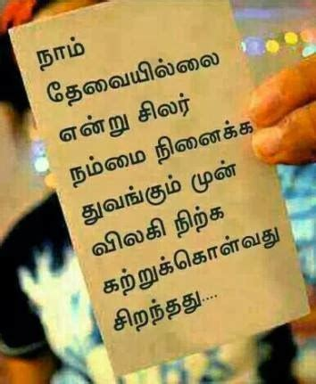 fb quotes in tamil quotes with tamil new quotesgram