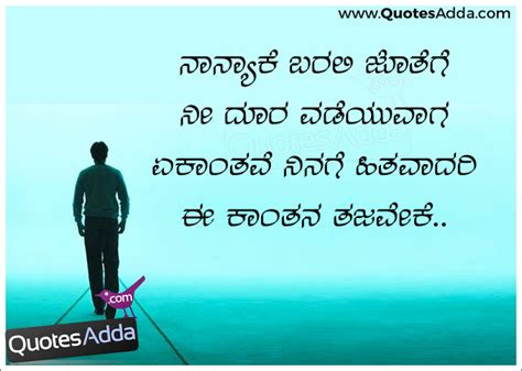 Images Of Love Kannada | love feeling quotes kannada love quotes