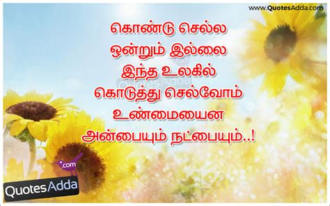 friendship tamil quotes images friendship quotes in tamil english quote addicts