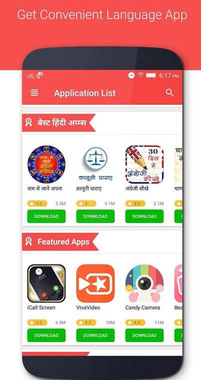 app store for android jio apps store for android