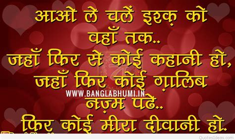 images of love with quotes in hindi indian best top love quotes in hindi images backgrounds hd