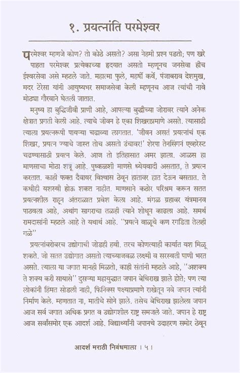 Marathi Essay Book For 9th Standard by Marathi Essay Book For 9th Standard Pdf