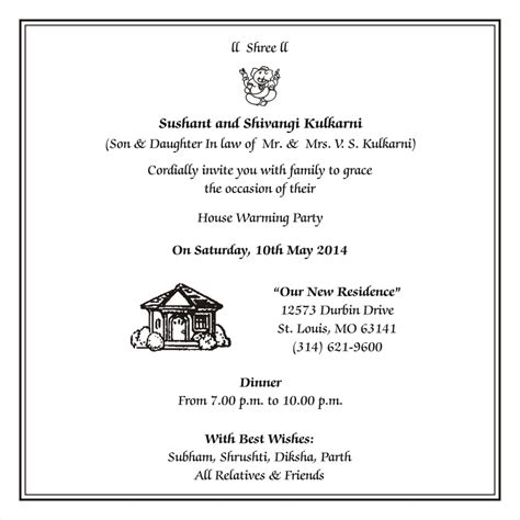 house warming ceremony invitation card templates house warming ceremony wordings
