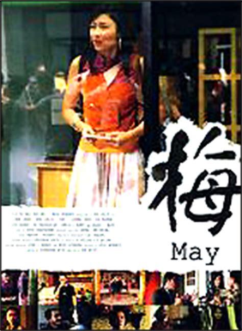 film dokumenter mei 1998 kapanlagi com tutie kirana viva westi angkat tragedi 13