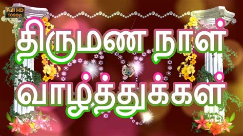 Wedding Wishes In Tamil by Happy Wedding Anniversary Wishes In Tamil Marriage