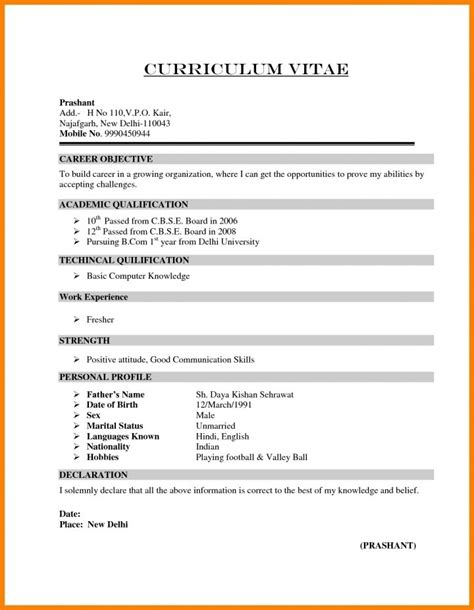 resume sle format for no experience resume format for bcom students with no experience