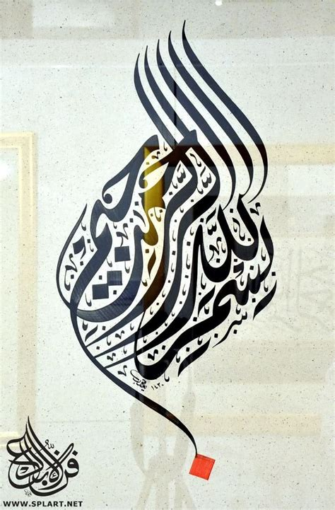 Poster Quotes Winner Hiasan Dinding 1000 images about arabic calligraphy on