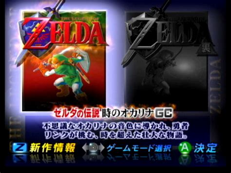 emuparadise master quest the legend of zelda ocarina of time masterquest iso
