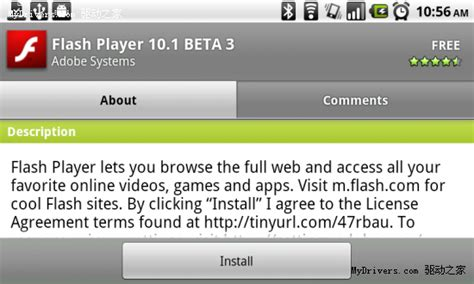 adobe flash player 10 3 for android free adobe发布android版flash 10 1 beta 3 奥多比 adobe flash player android 2 2 驱动之家