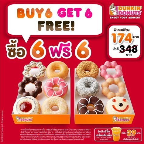 Dunkin donuts coupons buy 6 get 6 free   Chicago flower & garden show