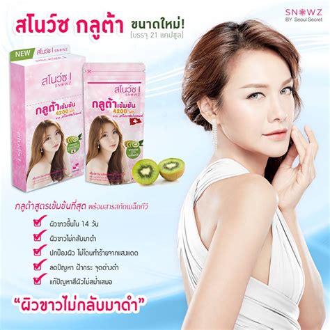 Gluta Skin Care snowz gluta by seoul secret skin care whitening thailand