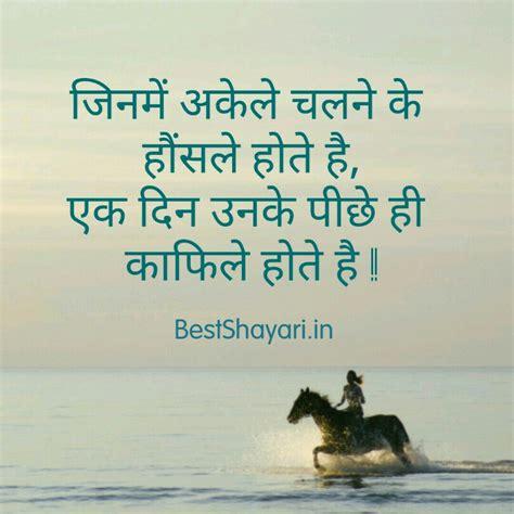 Success Shayari Hindi – Hindi Shayari, Life Shayari, Best ...