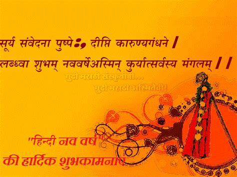 nav varsh shlok in sanskrit and hindi