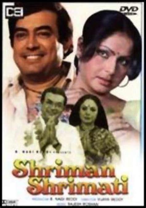 shriman shrimati movie shriman shrimati 1982 full movie watch online free