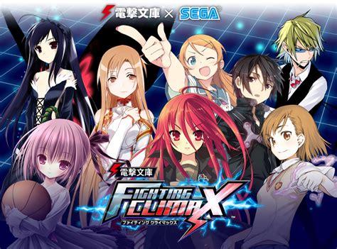 ゲーム紹介 電撃文庫 fighting climax 公式サイト