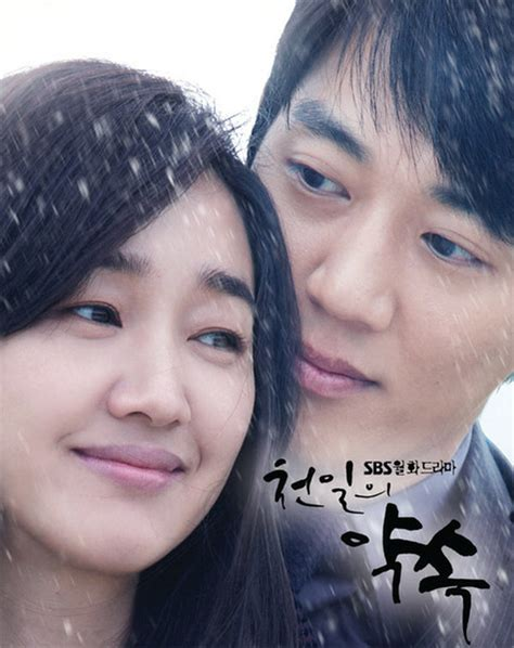 film thousand days promise 천일의 약속 a thousand days promise ost