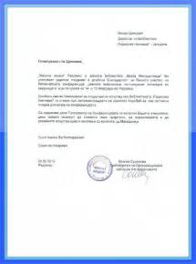 Letter Of Recognition For by Jagodina Library Agrolib Ja Project