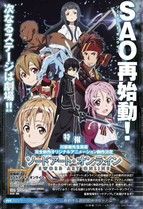 sword art online film 2017 sword art online neuer anime film startet 2017