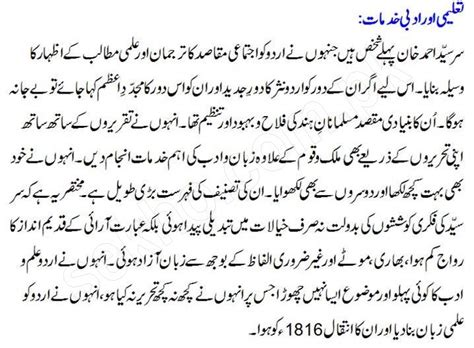 short biography of ki hajar dewantara in english sir syed ahmed khan essay in urdu