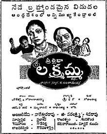 Sri Lakshmamma Katha Mp3 Songs Free Download 1950 Telugu