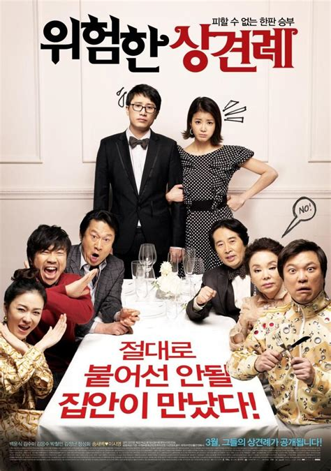 film drama net clash of the families korean movie 2010 위험한 상견례
